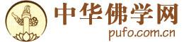中华佛学网